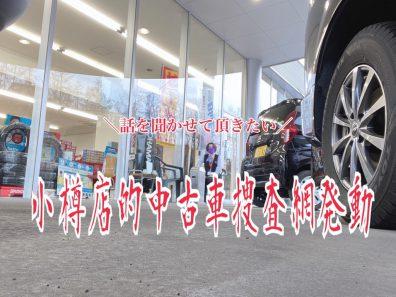 🍛探し物はナンですか👳小樽店中古車捜査網🐘