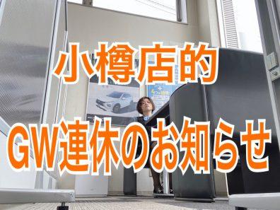 🔥連休のお知らせ🐼小樽店的黃金周假日信息🔥