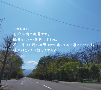 花川店的ウイルス対策~再び~