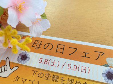 苫小牧店【イベント最終日です!】