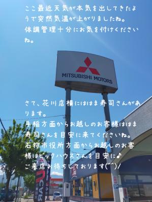 明日は!花川店展示会開催いたしますっ!!