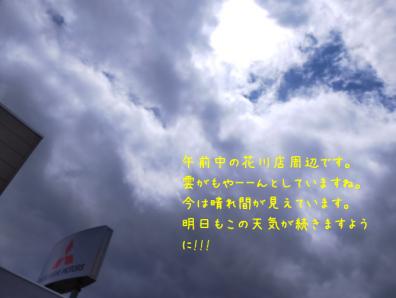 花川店、自主的に展示会開催しています!!