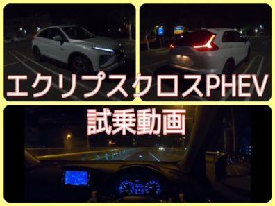 エクリプスクロスPHEV【YouTube】試乗動画🚗