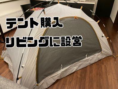 女子ソロキャンプに憧れて。