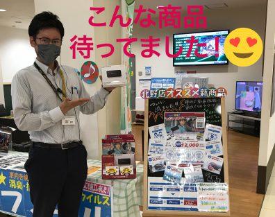 あったらいいなぁ♪が叶う新商品!!!