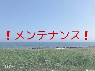 【岩見沢店限定】メンテナンスメニュー
