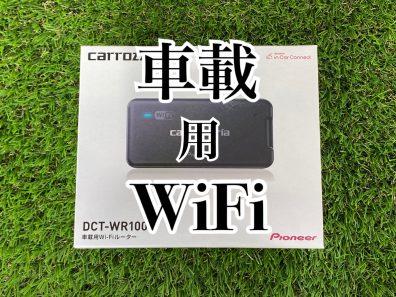 📱車でWi-Fi!!!🎮