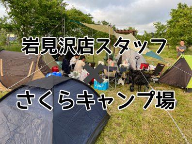 ソロキャンプを目指す男たち。