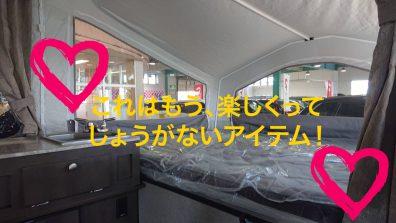 三菱でキャンピングトレーラー♪
