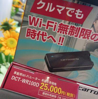 クルマでWi-Fi取り扱い始めました!