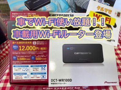 苫小牧店【車載用Wi-Fiルーター】車内でWi-Fi使い放題🎶