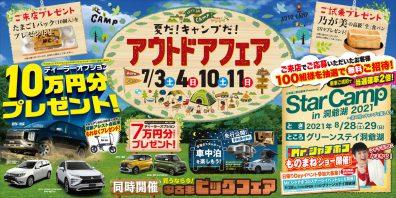 夏のビッグフェア開催!