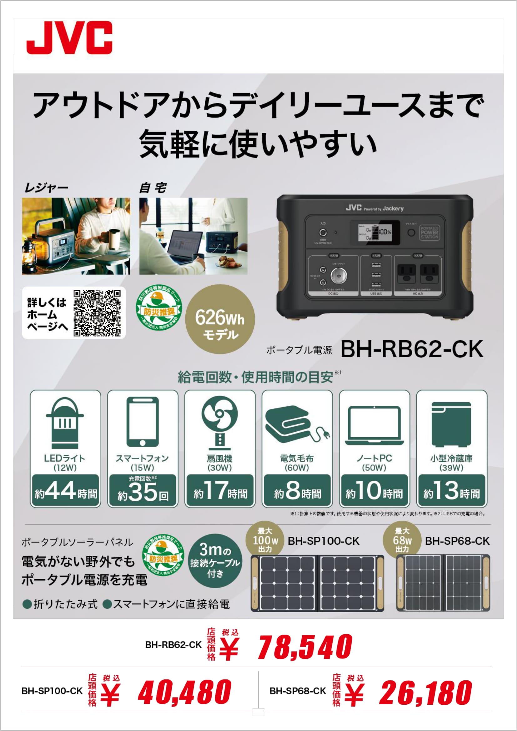 気軽に使いやすい626Wh