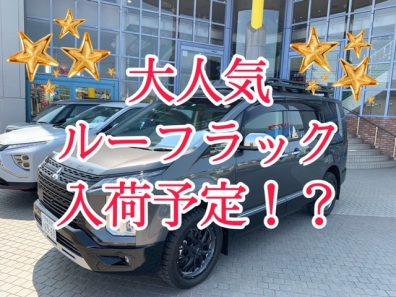 デリカD:5専用ルーフラック入荷予定🔥!!