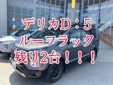 デリカD:5専用ルーフラック残り2台です🔥!!!