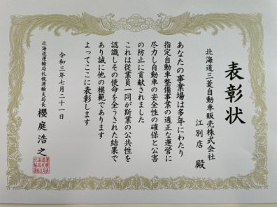 江別店が表彰されました(。-`ω-)