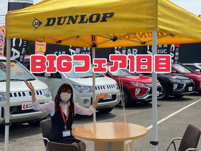 BIGフェア開催!アウトドア好きは里塚店まで!!