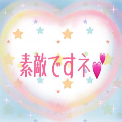 素敵なものを*,(*´ω`*)+.*