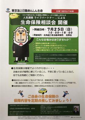 明日7/25日(日)は生命保険診断会!!!