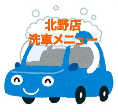北野店の洗車メニュー!!!