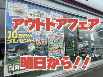苫小牧店【展示会】今年の夏はキャンプへGO!⛺🍖