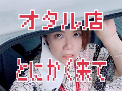 【こんなイベント】🐎小樽店来てぴょい伝説🐎【はーじめてー】