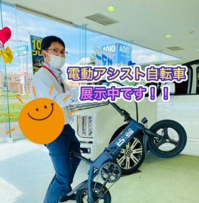苫小牧店【電動アシスト自転車】展示しております💖