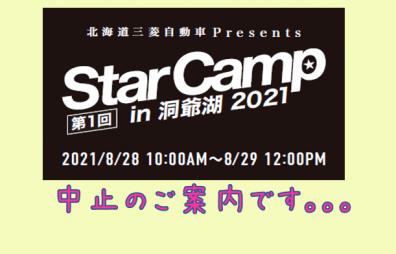 緊急事態宣言に伴う「StarCamp in 洞爺湖2021」中止のお知らせ