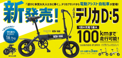 NEW ITEM DEBUT!!~電動アシスト自転車のご案内~