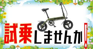 電動自転車☆試乗できます(*'ω'*)