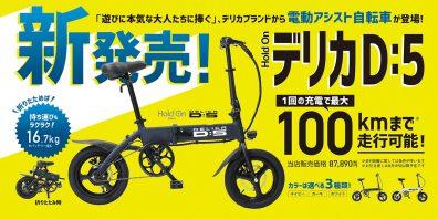 デリカD:5仕様の電動自転車登場(。-`ω-)
