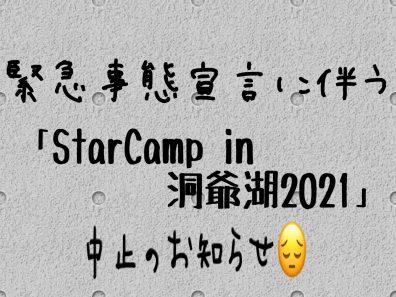 「StarCamp in 洞爺湖2021」中止のお知らせ