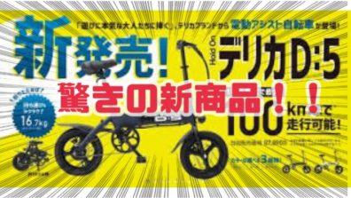 デリカD:5が自転車に!?😲