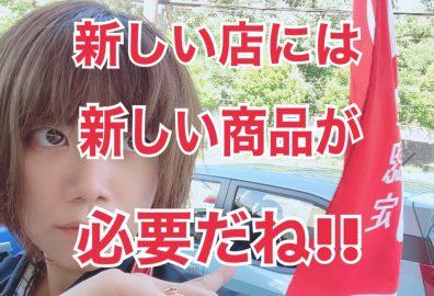 🚲三菱サイクル商会🚲
