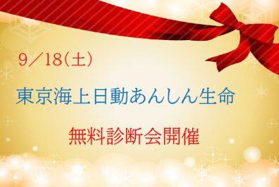 ★東京海上日動あんしん生命無料診断会★