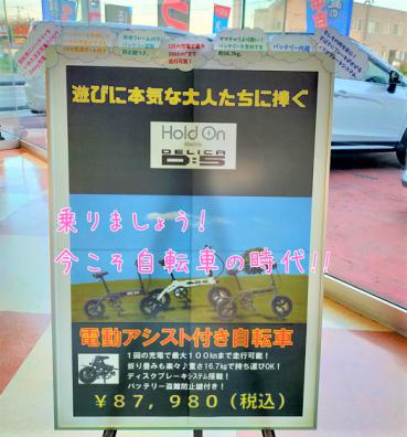 【続】NEW ITEM DEBUT!!~試乗車の準備が整いました~