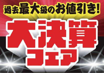 苫小牧店【大決算フェア開催!!】