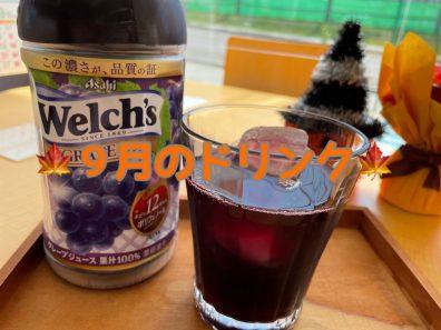 濃い~ぶどうジュースが飲みたいので、、、