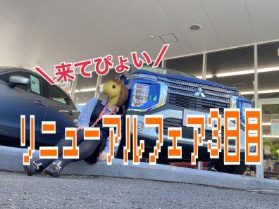 【タイトル】⚡小リフ3日目⚡【限界省略】