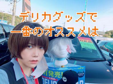 🚲三菱サイクル商会🧢