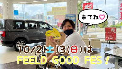 今週末はFEELD GOOD FES!!
