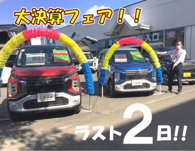 ☆大決算フェア残り2日!!☆