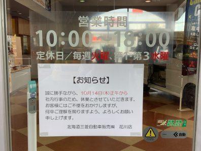 【花川店】10/14日 営業時間について
