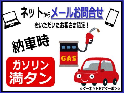 お得な中古車が更にお得に!?ガソリン満タンキャンペーン!!!