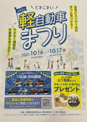 苫小牧店【イベント情報】今週土日は軽自動車まつり🚗