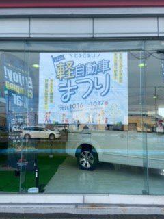 苫小牧店【始まりました❕軽自動車祭り🎶】