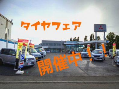 石狩店【タイヤフェア】は~じま~るよ~❄❄