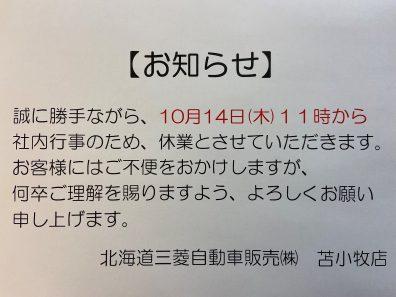苫小牧店【営業時間変更のお知らせ】