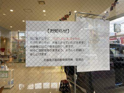 10月14日(木)営業時間のお知らせ