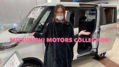 MITSUBISHI MOTORS COLLECTION♪